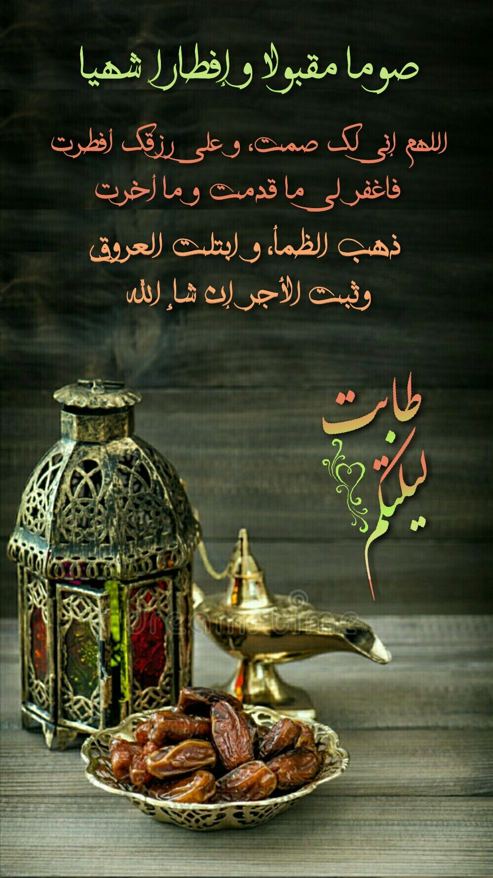 Pin By Sura Ejam On صباح الخير Ramadan Greetings Ramadan Ramadan Kareem