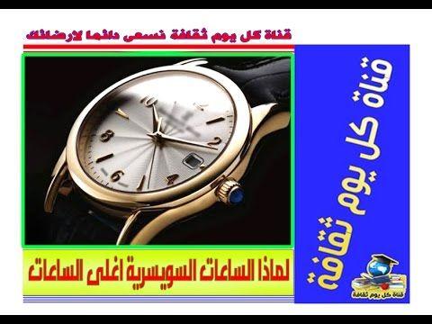 cf7e95816 ماركات الساعات لماذا الساعات السويسريةا غلى ساعات العالم ؟ | قناة كل ...