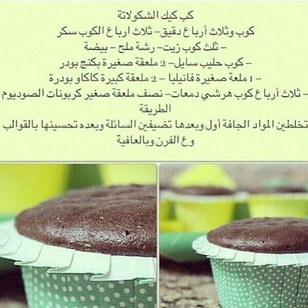 كب كيك شوكولاته Desserts Recipes Food