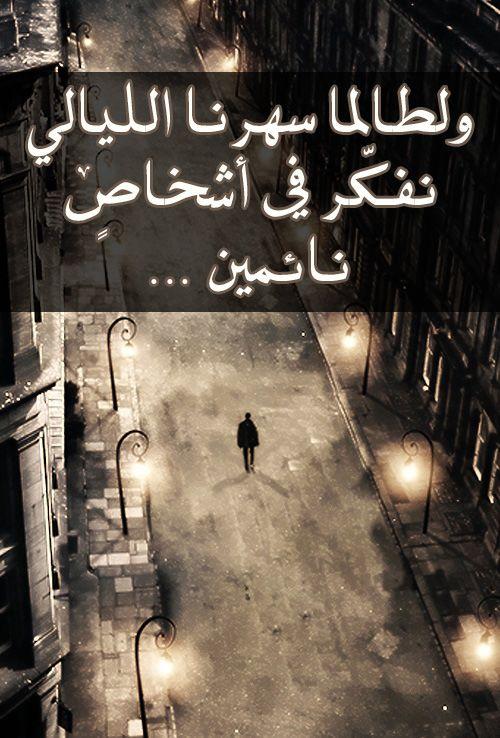 صور حزينة عن السهر و التفكير Sowarr Com موقع صور أنت في صورة Movie Quotes Funny Arabic Quotes Sweet Quotes