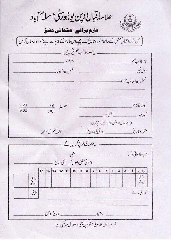 aiou assignment pert  u2013 download aiou assignment marks form