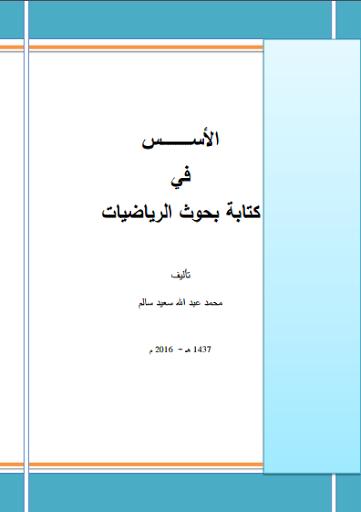أكبر مكتبة شاملة لكتب الرياضيات بصفة خاصة والتعليم بصفة عامة الرياضيات بالمغرب Math Maroc Math Books Book Qoutes Math