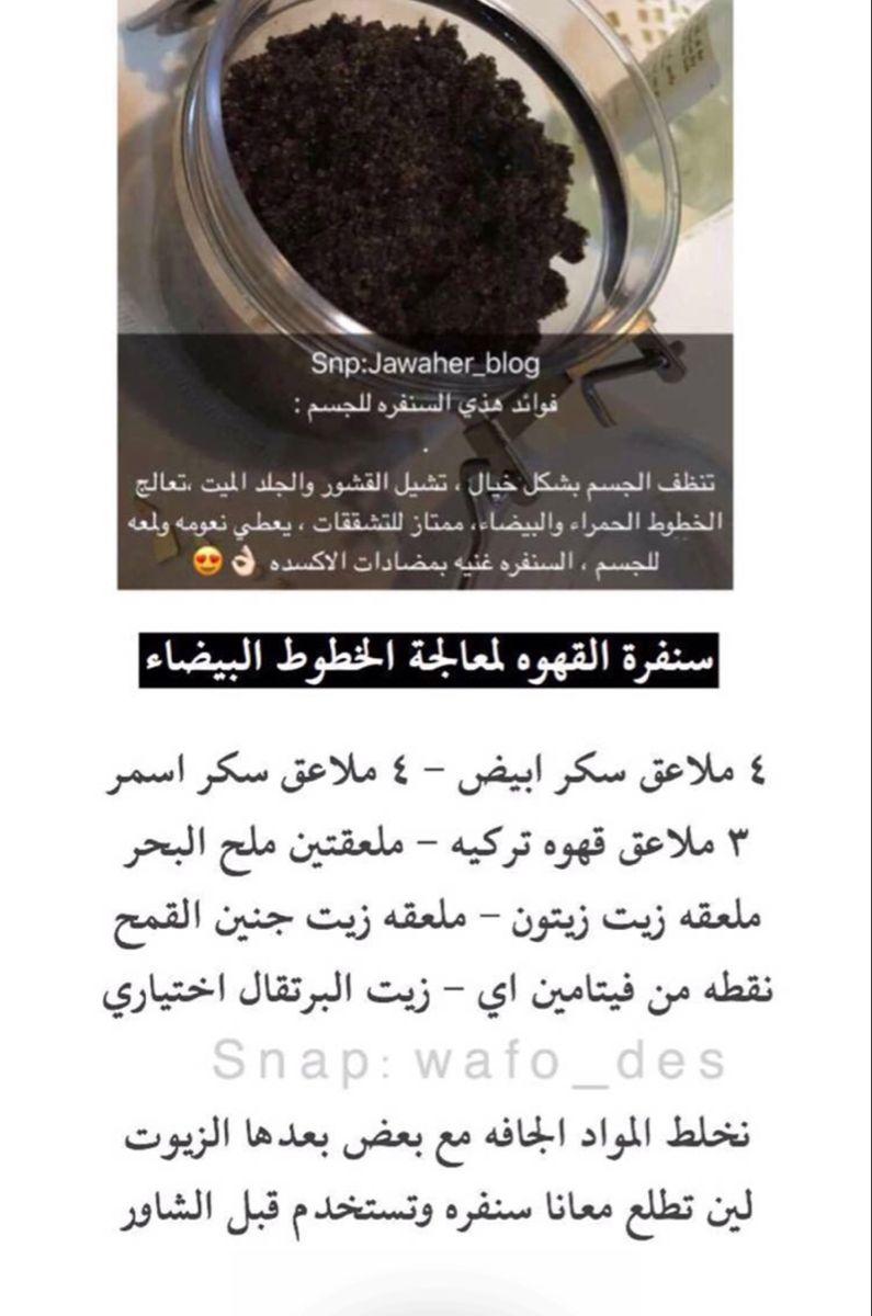 مدونة اي هيرب بالعربي مقشر القهوة للجسم وماهي طريقة سكراب فرانك للتبييض Food Coffee Scrub Desserts