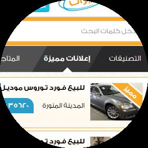 0553386287 ارخص شركة نقل عفش بالمدينة المنورة وتنظ في المدينة المنو رة السعودية Moving Services Cleaning Service Ads