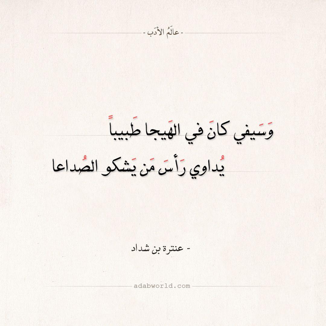 شعر عنترة بن شداد حصاني كان دلال المنايا عالم الأدب Quran Quotes Love Quote Posters Words Quotes