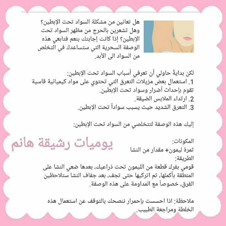 Pin By Cutydo Pinky On العناية بالشعر Beauty Care Beauty Words