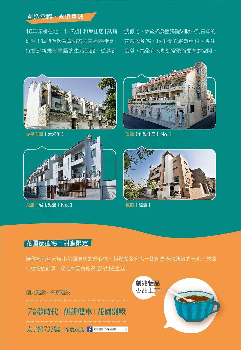 臺南房地王 | 創兆恬品 | Construction