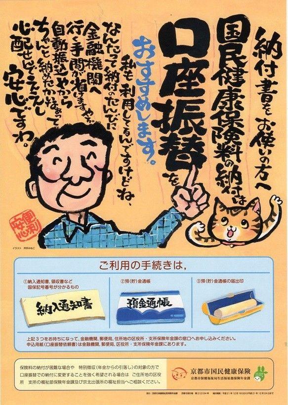 自分でもお気に入りのポスターです。アナログの良さをいかし、温かいポスターになったと自負しております。おっちゃんとにゃんこが気に入っていただきました。京都市内全... ハンドメイド、手作り、手仕事品の通販・販売・購入ならCreema。