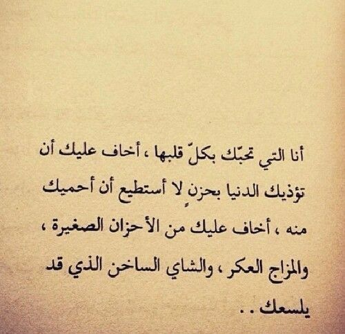 أخاف عليك Cool Words Romantic Quotes Arabic Love Quotes
