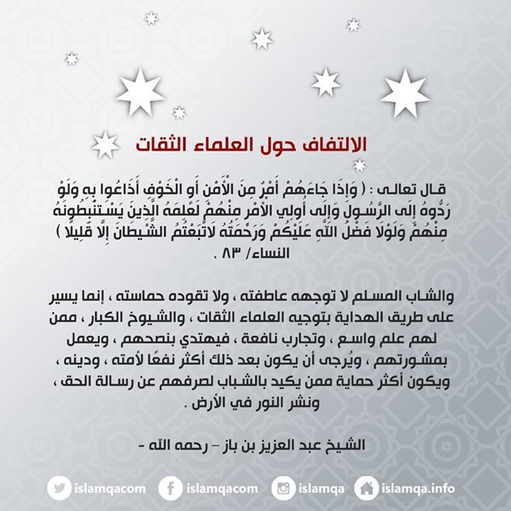 نصيحة الشيخ ابن باز رحمه الله في الالتفاف حول العلماء الثقات Http Ift Tt 2b2f1un Holy Quran This Or That Questions Islam