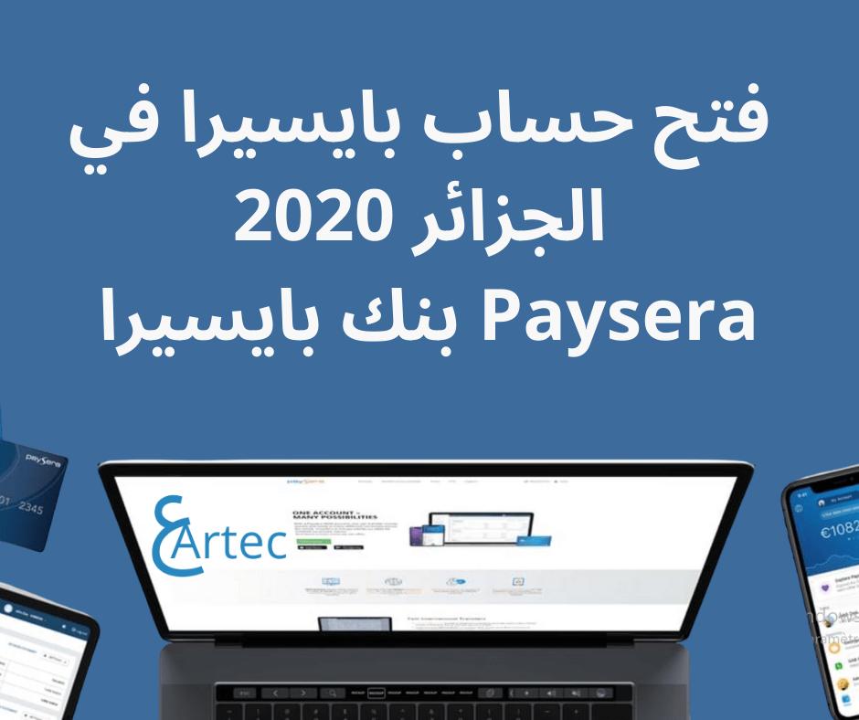 فتح حساب بايسيرا في الجزائر 2020 بنك بايسيرا Paysera Lis