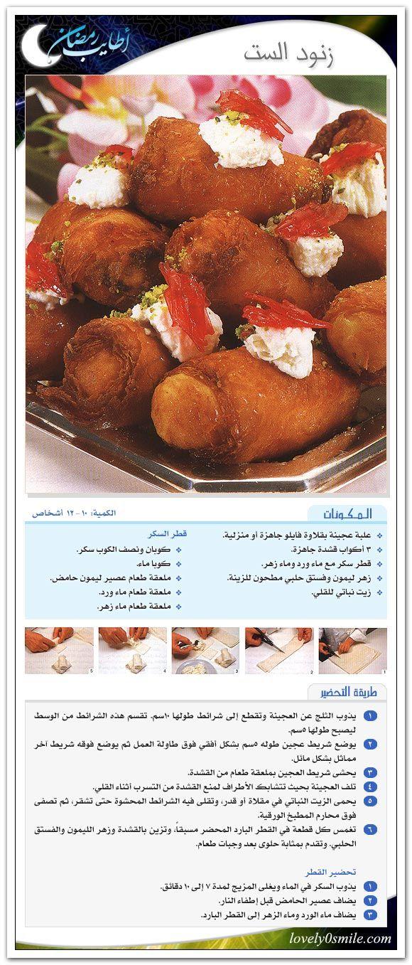 زنود الست Ramadan Desserts Mediterranean Desserts Lebanese Desserts