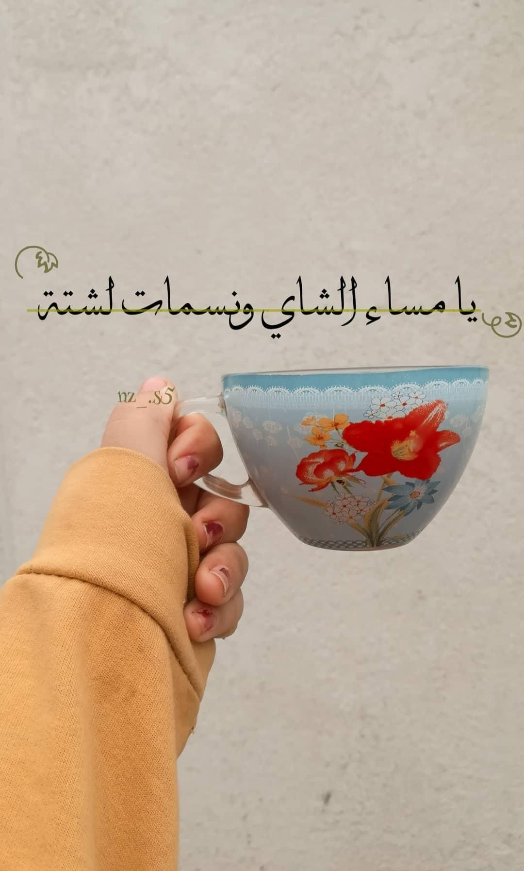 مساء الشاي Instagram Inspiration Posts Girly Images Instagram Inspiration