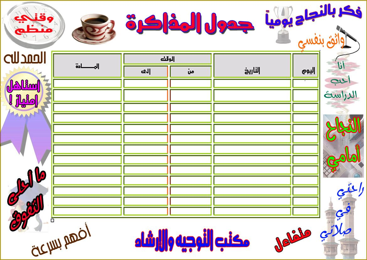 ملتقى حاملات القرآن Daily Schedule For Moms Study Tips Life Quotes