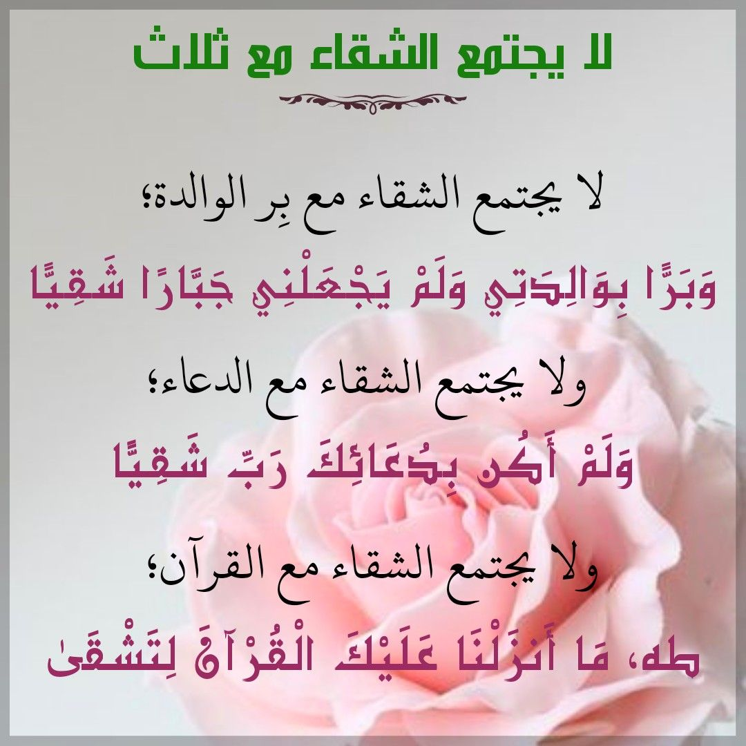 قرآن كريم آيات لا يجتمع الشقاء مع ثلاث بر الوالده والدعاء و القرآن 1 J Peace