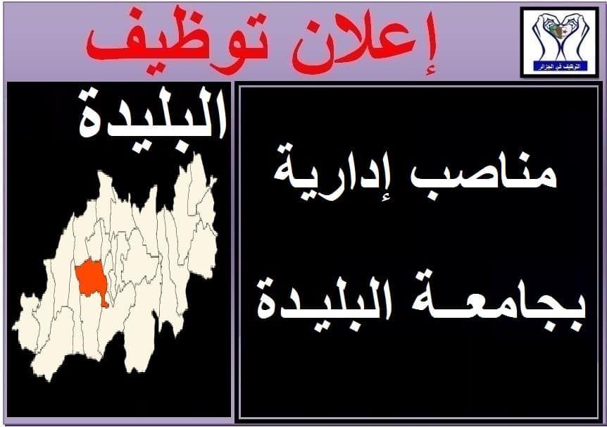 اعلان توظيف بجامعة البليدة2 مناصب إدارية التوظيف في الجزائر Arabic Calligraphy Calm Artwork Keep Calm Artwork