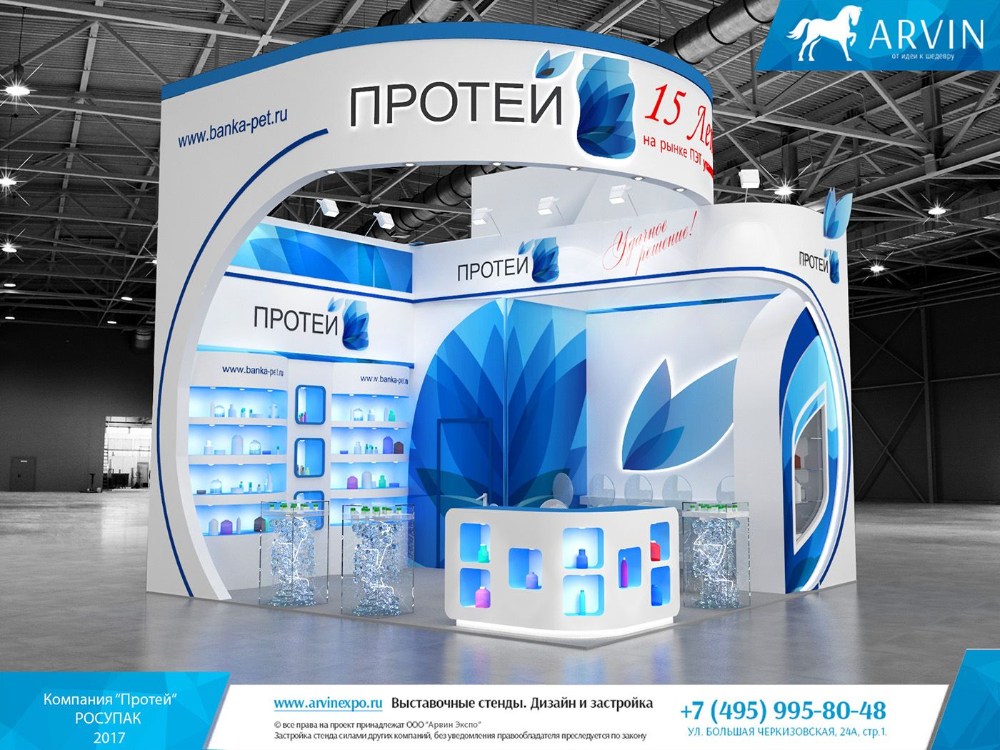 Exhibition Stall Reference : Протей design reference exhibition booth design exhibition