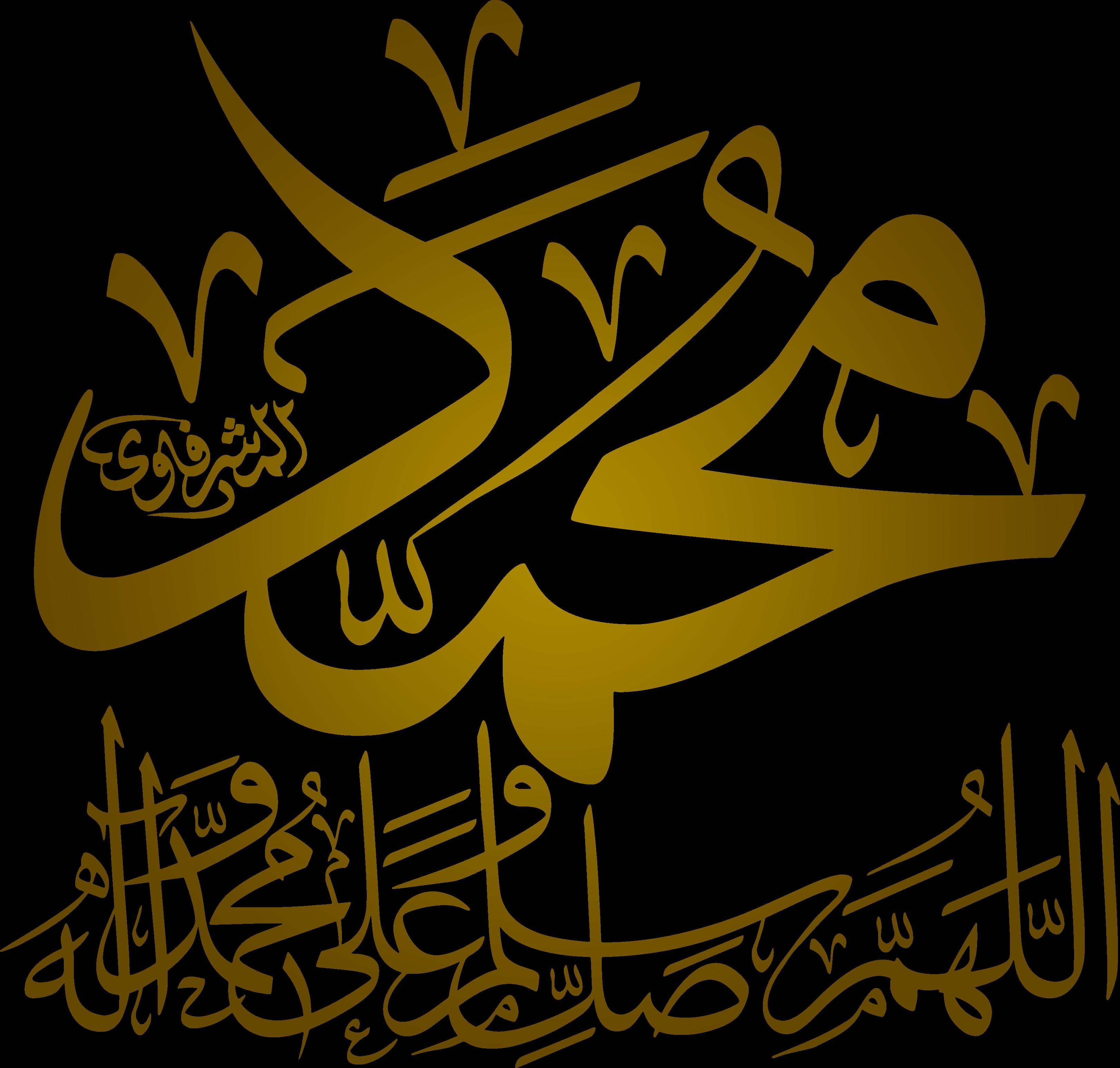 مخطوطة اللهم صل على محمد