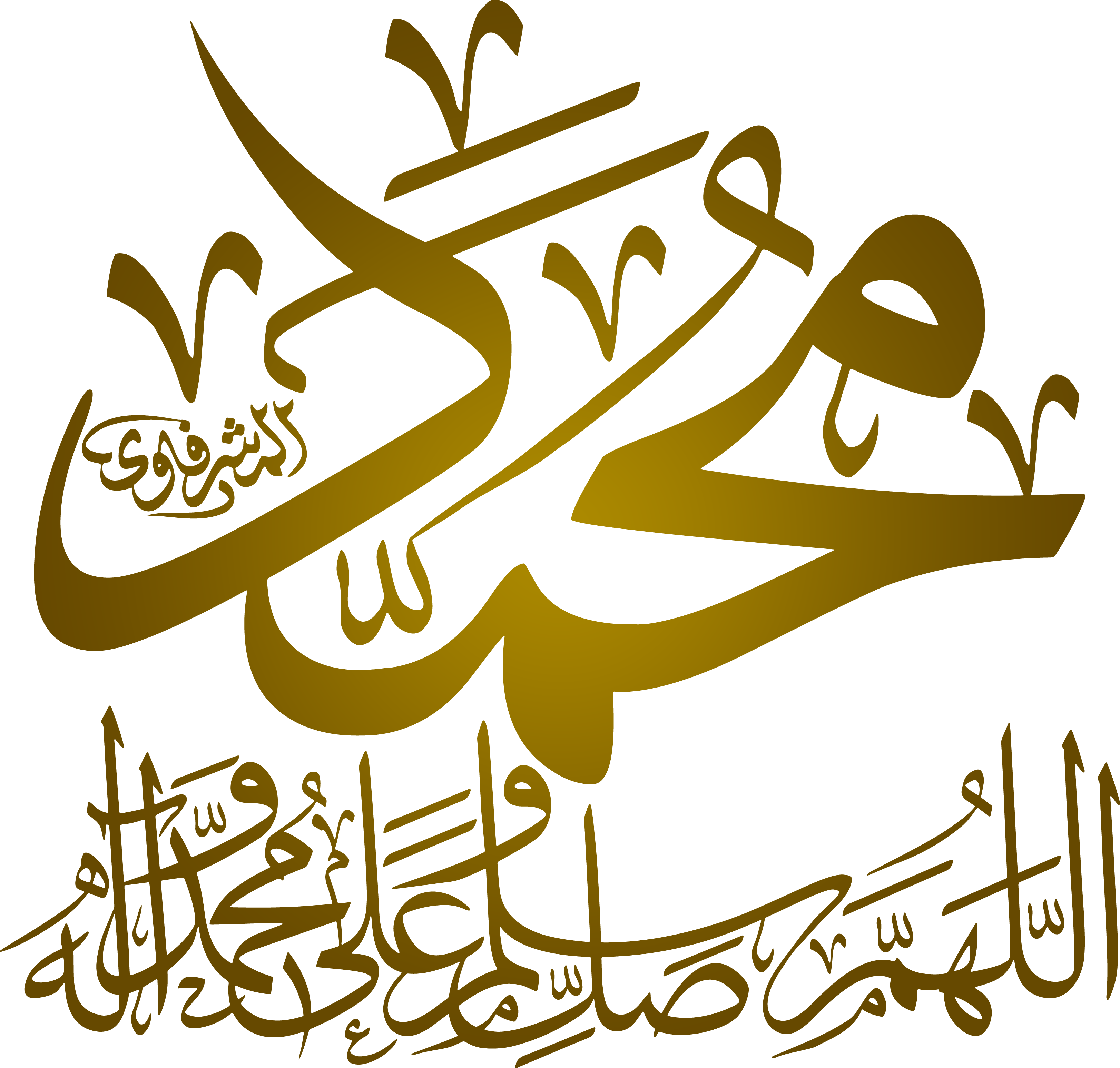 Pin By Ahmed Alabdullah On اللهم صل على محمد و آل محمد Arabic Calligraphy Islam Art