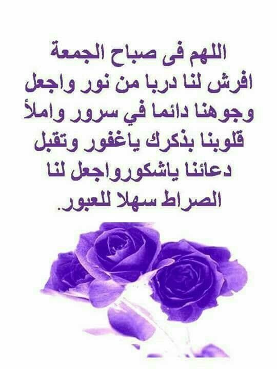 Pin By بنت محمد On جمعة طيبة My Pictures Quotes Arabic Quotes