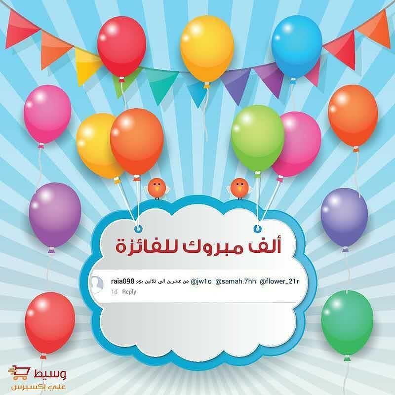 الف مبروووووووك للحساب الفائز بكوبون شرائي بقيمة خمسين ريال Raia098 Happy Birthday Ecard Happy 60th Birthday Wishes Birthday Wishes