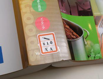 japanese old school label set