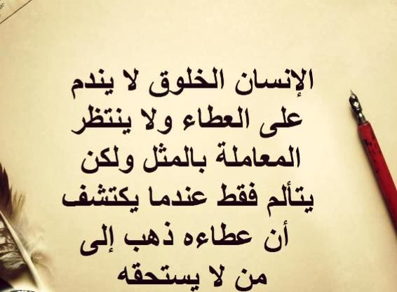صور للفيس 2021 اجمل صور منشورات فيس بوك Magic Words Words Arabic Quotes