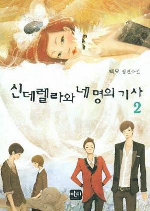 cinderella and four knights manga