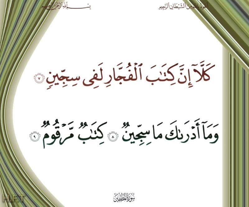 ٧ ٩ المطففين Arabic Calligraphy Calligraphy
