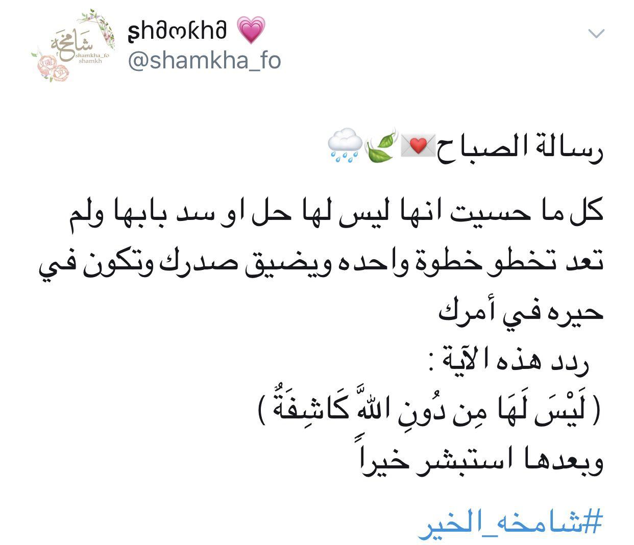 Pin By Lubana Bader On نحو الايجابيه نمضي Islamic Love Quotes Quran Quotes Love Islamic Phrases