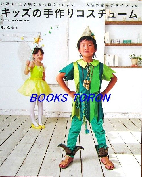 Kid\'s Handmade Costumes /Japanese Children\'s Clothes Sewing Pattern ...