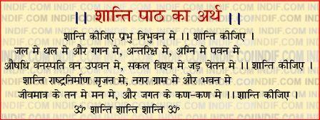 Ii Shanti Path Ii Ii श त प ठ Ii Daily Mantra Hindu