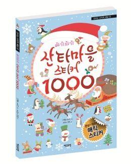 신나는 스티커 세상 ➁ 아기자기 산타마을 스티커 1000