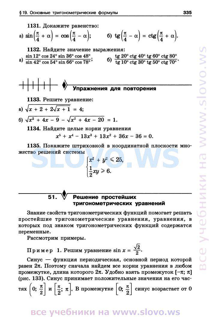 Тригонометрию 10 класс и готовые домашние задания
