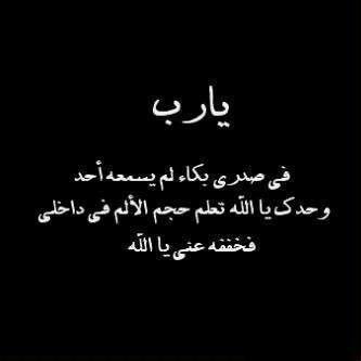 يا الله الله ربى و محمد ص رسولى Sufi Quotes Islamic Quotes Och Arabic Quotes