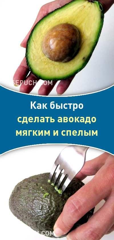 Как быстро сделать авокадо мягким и спелым | Питание ...