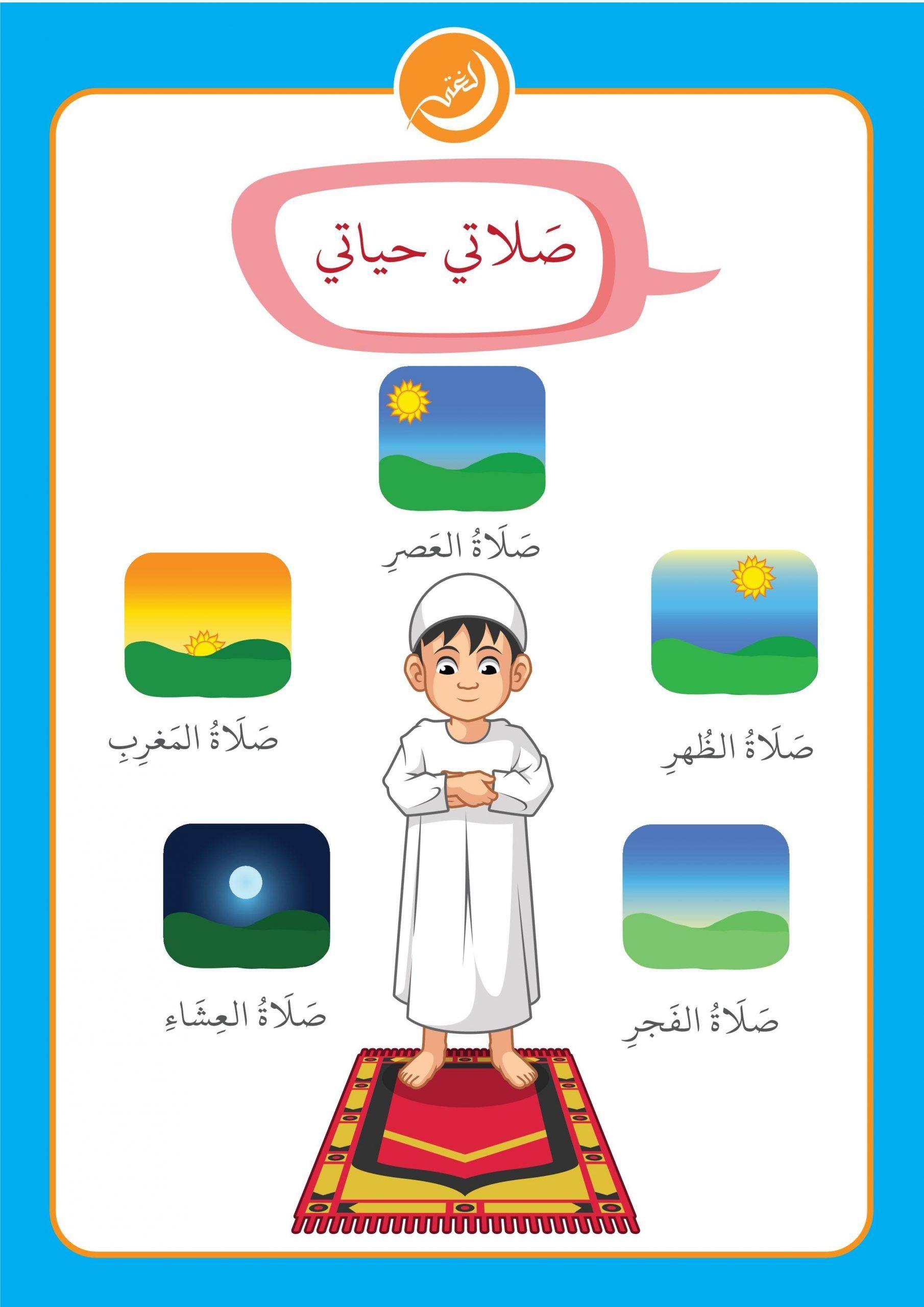 اوراق عمل اقامة الصلاة متنوعة لتعليم الاطفال بطريقة بسيطة Muslim Kids Activities Islamic Kids Activities Islamic Books For Kids
