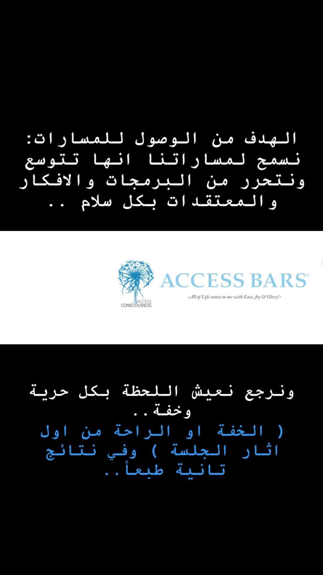 Pin By Maram On Access Bars مسارات الوعي Access Bars Access Consciousness Consciousness