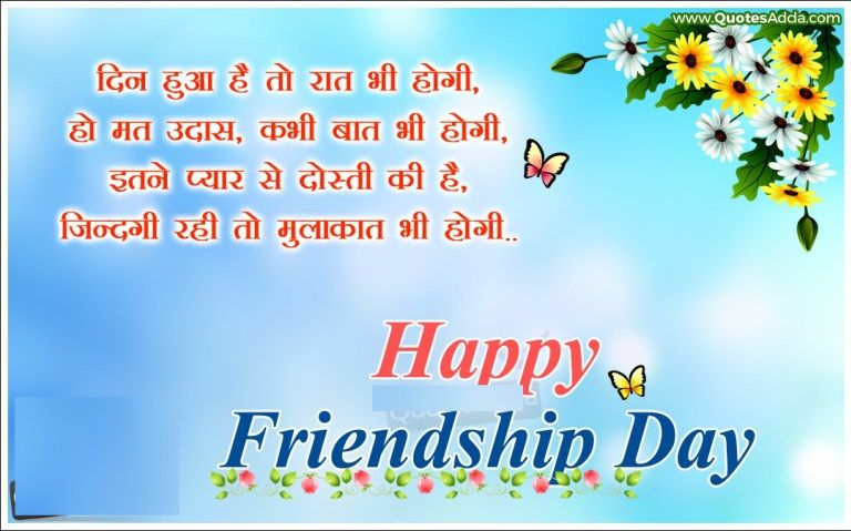 Friendship Day Shayari In Hindi And English Language