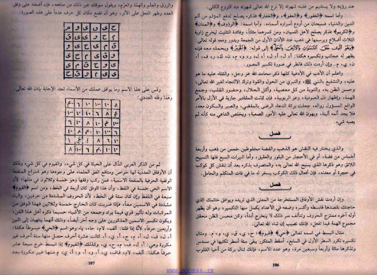 شمس المعارف ولطائف العوارف