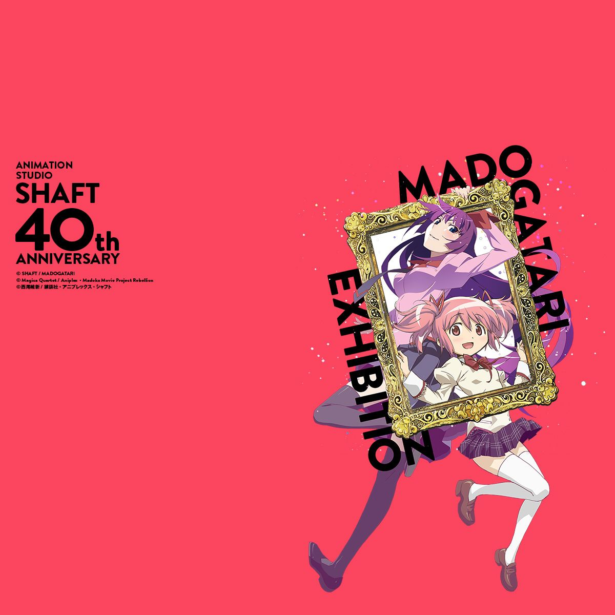 MADOGATARI展[SHAFT 40th ANNIVERSARY]