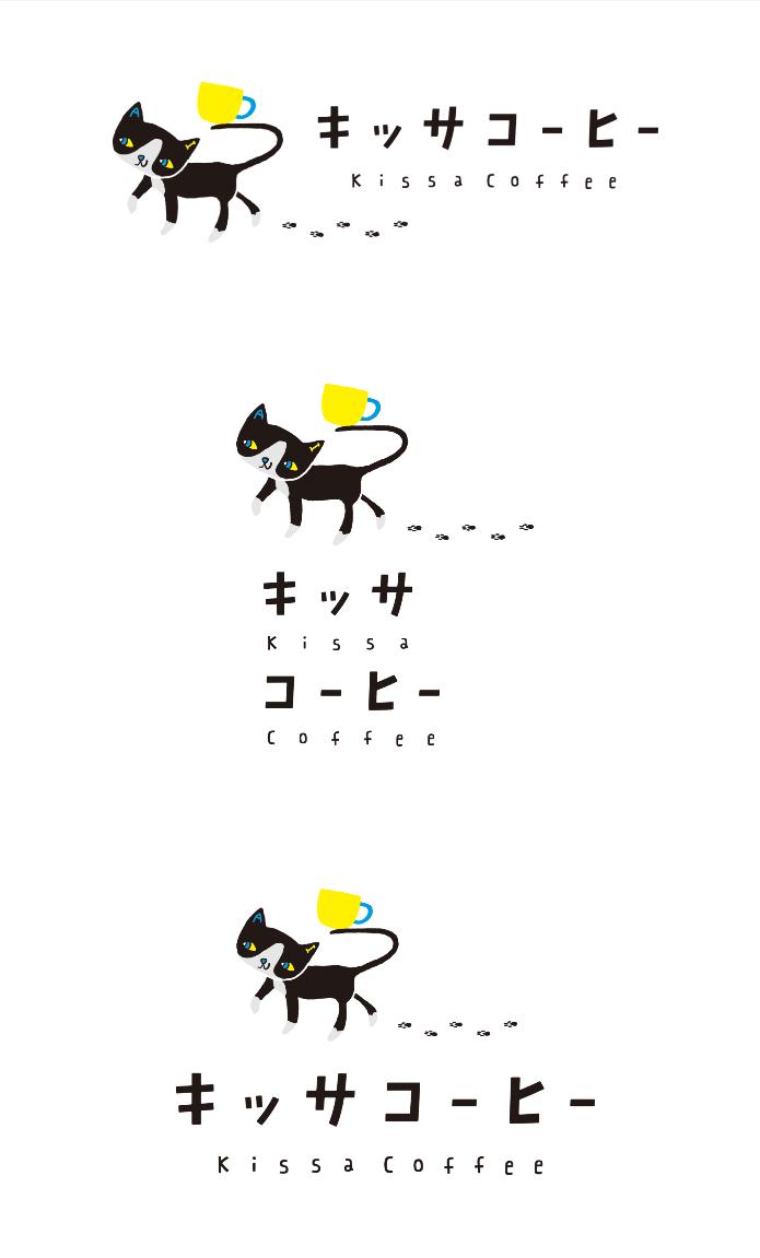 キッサコーヒー ロゴマーク ロゴマーク ロゴ 年賀状