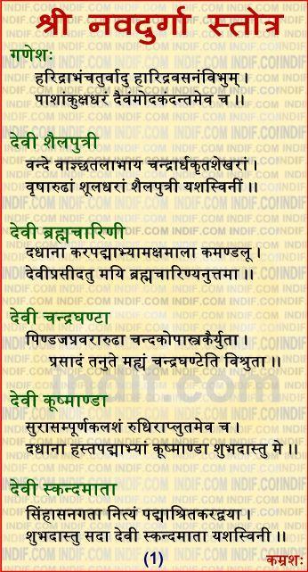II Shree Navdurga Stotra II श्री नवदुर्गा