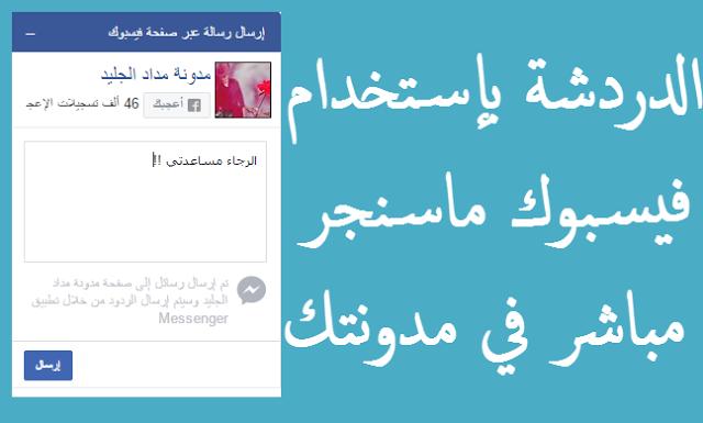 إضافة صندوق دردشة فيسبوك ماسنجر الخاص بصفحة مدونتك على فيسبوك في مدونات بلوجر Facebook Messenger Widget Chart