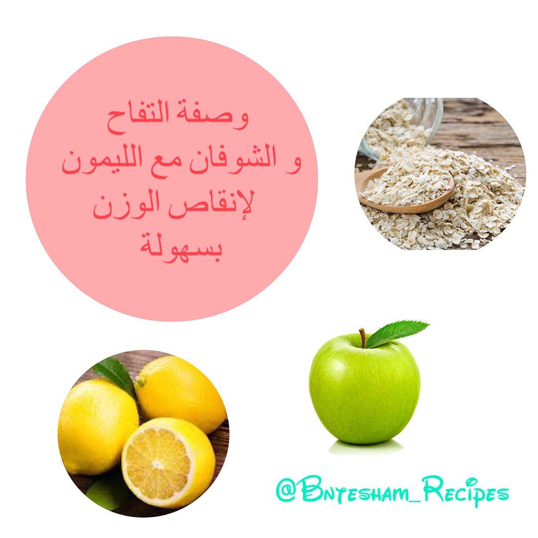 وصفة التفاح و الشوفان مع الليمون لإنقاص الوزن بسهولة ستقوم هذه الوجبة الطبيعية بجعل الجسم قلوي وإزالة السموم من الجسم وخفض Healthy Recipes Recipes Food