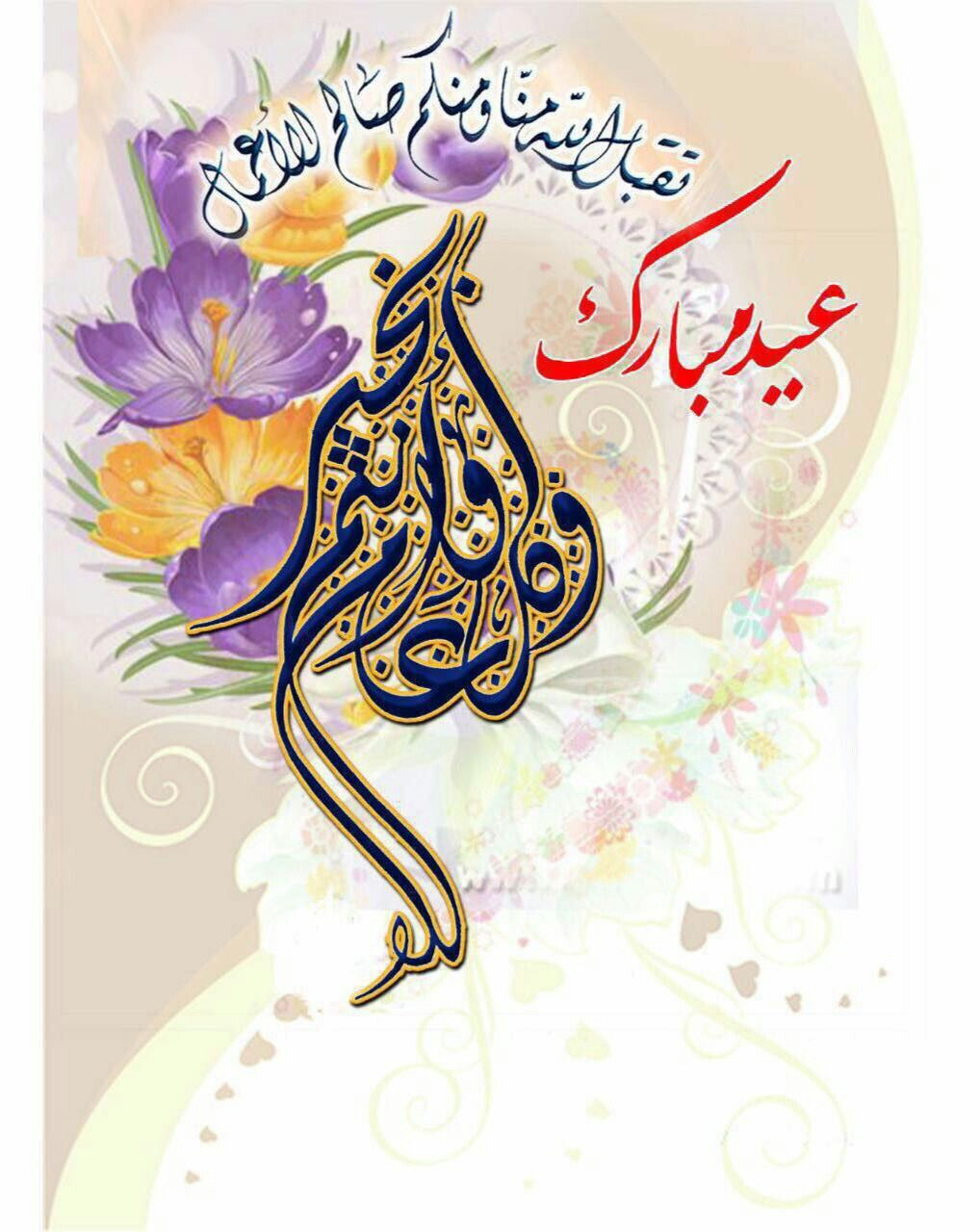عيدكم مبارك عيد سعيد Eid Mubarak Card Eid Mubarak Decoration Eid Greetings