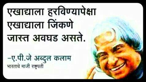 pinmahesh kadam on thoughts  marathi quotes memes