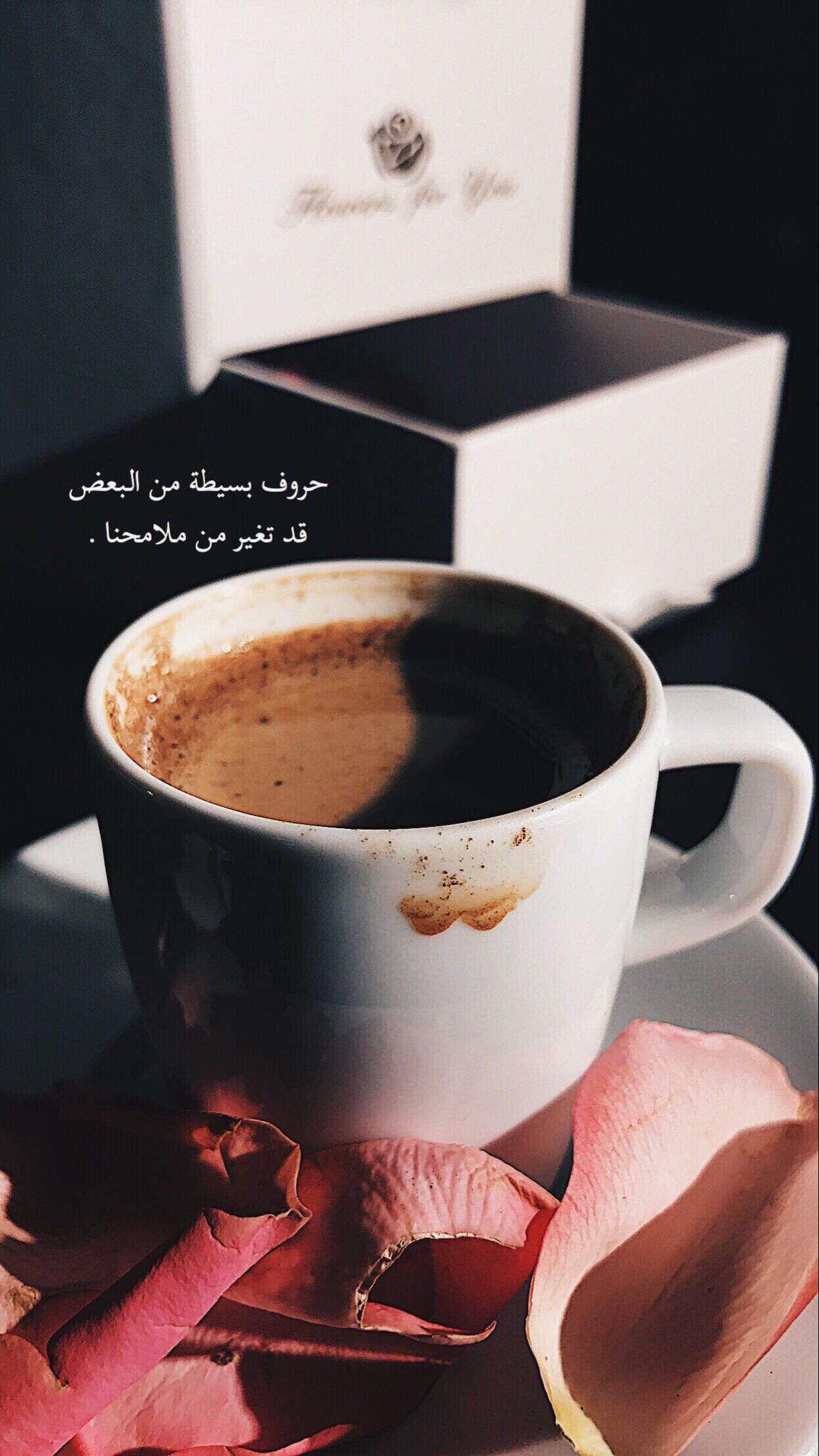عبارة قهوه Coffee Love Quotes Funny Arabic Quotes Islamic Love Quotes