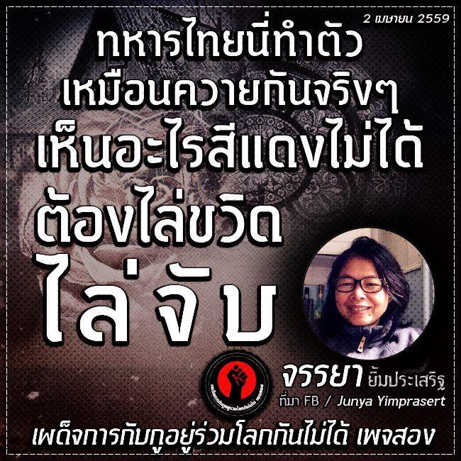 ทหารไทยนี่ทำตัวเหมือนควายกันจริงๆ  เห็นอะไรสีแดงไม่ได้  ต้องไล่ขวิด ไล่จับhttps://www.facebook.com/1628416227393602/photos/a.1628457430722815.1073741828.1628416227393602/1745371039031453/?type=3