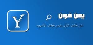 تحميل قواعد بيانات يمن فون 2015 جميع الشركات والثابت رابط مباشر Android Apps App Gaming Logos